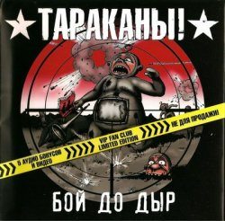 Тараканы! - Бой До Дыр (Vip Fan Club Limited Edition) (2009)